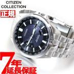 ポイント最大21倍! シチズン CITIZEN エコドライブ 電波時計 腕時計 メンズ ワールドタイム モデル CB0011-69L