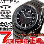 本日限定ポイント最大25倍!「5のつく日」23時59分まで! シチズン アテッサ エコドライブ 電波時計 限定モデル 腕時計 メンズ CB1075-52E