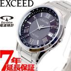 ポイント最大21倍! シチズン エクシード エコドライブ 電波時計 腕時計 ペアモデル メンズ CB1110-61E