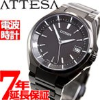 ポイント最大21倍! シチズン アテッサ エコドライブ 電波時計 腕時計 メンズ CB3015-53E