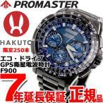 本日ポイント最大25倍!24日 23時59分まで! シチズン プロマスター エコドライブGPS衛星電波時計 限定モデル 腕時計 メンズ CC9025-51L