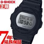 ショッピングShock ポイント最大21倍! Gショック G-SHOCK 限定モデル 腕時計 メンズ 5700 デジタル シルバー DW-5700BBMA-1JF ジーショック