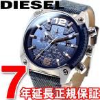ポイント最大21倍! ディーゼル(DIESEL) 腕時計 メンズ クロノグラフ DZ4374