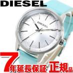 ショッピングディーゼル ディーゼル(DIESEL) 腕時計 レディース DZ5564