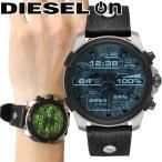 本日限定ポイント最大34倍!「5の付く日」は23時59分まで! ディーゼル DIESEL ON スマートウォッチ 腕時計 メンズ DZT2001