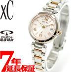 本日ポイント最大25倍! クロスシー 電波ソーラー 腕時計 レディース シチズン xC EC1034-59W