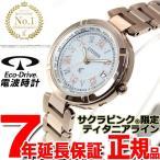 シチズン クロスシー エコドライブ 電波時計 サクラピンク 世界限定モデル EC1119-58W