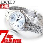 ゾロ目の日クーポン付♪さらに、ポイント最大21倍! シチズン エクシード エコドライブ 電波時計 腕時計 レディース ペアウォッチ EC1120-59A