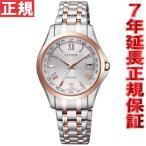 ポイント最大21倍! シチズン エクシード エコドライブ 電波時計 腕時計 レディース ペアウォッチ EC1124-58A