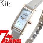 6日0時〜♪店内ポイント最大48倍!シチズン キー CITIZEN Kii: エコドライブ ネット流通限定モデル 腕時計 レディース EG7043-17W