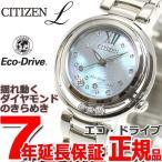 本日ポイント最大21倍! シチズン エル CITIZEN L エコ・ドライブ 腕時計 レディース EM0327-50D