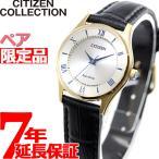 ポイント最大21倍! シチズンコレクション 限定モデル ペアウォッチ エコドライブ 腕時計 レディース EM0402-13P CITIZEN