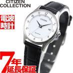 ポイント最大21倍! シチズンコレクション エコドライブ 電波時計 腕時計 薄型 ペアモデル レディース ES0000-10A CITIZEN