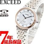 ポイント最大21倍! シチズン エクシード ユーロス エコドライブ 電波時計 腕時計 レディース ペアウォッチ ES1055-55W
