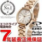 ポイント最大25倍! クロスシー シチズン エコドライブ 電波時計 ソーラー 腕時計 レディース ES8052-55A