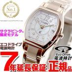 本日ポイント最大12倍! シチズン クロスシー エコドライブ 電波時計 世界限定モデル 腕時計 レディース ES9356-55W