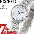 ポイント最大21倍! シチズン エクシード エコドライブ 腕時計 ペアモデル レディース EX2090-57A