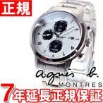 ポイント最大21倍! アニエスベー ソーラー 腕時計 メンズ FBRD971 agnes b. アニエスb