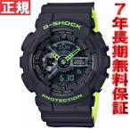 ポイント最大20倍! Gショック G-SHOCK レイヤードネオンカラー 腕時計 メンズ GA-110LN-8AJF ジーショック