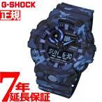 Yahoo!neelセレクトショップ本日ポイント最大16倍! Gショック G-SHOCK 腕時計 メンズ GA-700CM-2AJF