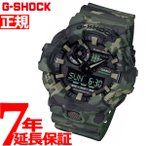 Yahoo!neelセレクトショップ本日限定ポイント最大16倍! Gショック G-SHOCK 腕時計 メンズ 迷彩 カモフラージュ GA-700CM-3AJF
