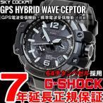 ニールならポイント最大40倍!12/4 23時59分まで! Gショック スカイコックピット G-SHOCK GPS 電波 ソーラー 腕時計 メンズ GPW-1000T-1AJF