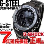 本日ポイント最大39倍!28日23:59まで! Gショック Gスチール G-SHOCK G-STEEL 電波ソーラー 腕時計 メンズ 黒 ブラック GST-W110BD-1BJF