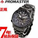 本日限定ポイント最大21倍! シチズン プロマスター ソーラー電波時計 エコドライブ 腕時計 メンズ JY8025-59E