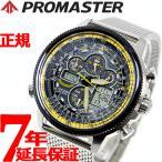 本日ポイント最大25倍!25日23時59分まで! シチズン プロマスター エコドライブ 電波時計 流通限定モデル 腕時計 メンズ JY8031-56L