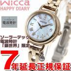 ソフトバンク&プレミアムでポイント最大25倍! ウィッカ シチズン wicca 限定モデル ソーラー 電波時計 腕時計 レディース KL0-529-13