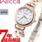 ポイント最大21倍! ウィッカ シチズン wicca ソーラー 電波時計 腕時計 レディース KL0-529-31