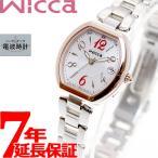 ソフトバンク&プレミアムでポイント最大25倍! ウィッカ シチズン CITIZEN wicca ソーラー 電波時計 腕時計 レディース KL0-731-91