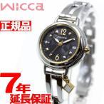 シチズン ウィッカ KL0-910-51