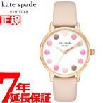 本日ポイント最大21倍! ケイトスペード kate spade 腕時計 レディース KSW1253