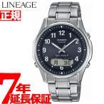 カシオ CASIO ソーラー電波時計LINEAGE リニエージ  LCW-M100TSE-1A2JF