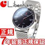 ポイント最大21倍! リベンハム Libenham ソーラー 腕時計 メンズ/レディース LH90051-04