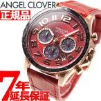 ポイント最大21倍! エンジェルクローバー ソーラー 腕時計 メンズ クロノグラフ LUS44P-RE ANGEL CLOVER