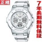 ショッピングカシオ カシオ ベビーG BABYG 腕時計 レディース 白 ホワイト MSG-300C-7B3JF BABY-G