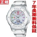 ショッピングカシオ カシオ ベビーG BABYG 電波ソーラー 腕時計 レディース ホワイト 白 MSG-3300-7B1JF BABY-G