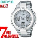 ポイント最大30倍!プレミアム会員セールは25日23:59まで! カシオ ベビーG BABY-G G-MS 電波 ソーラー 腕時計 レディース MSG-W100D-7AJF