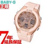 本日ポイント最大16倍! カシオ ベビーG CASIO BABY-G G-MS 電波 ソーラー 腕時計 レディース MSG-W100G-4AJF
