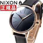 ポイント最大21倍! ニクソン(NIXON) ケンジントンレザー KENSINGTON LEATHER 腕時計 レディース NA1081098-00