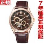 ショッピング自動巻き ポイント最大25倍! シチズンコレクション 限定モデル メカニカル 自動巻き 腕時計 メンズ NP1012-05X CITIZEN