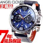 本日ポイント最大44倍!28日23:59まで! エンジェルクローバー 腕時計 メンズ NTC48SNV-NV Angel Clover