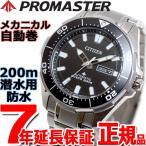 本日ポイント最大21倍! シチズン プロマスター メカニカル 自動巻き 機械式 腕時計 メンズ NY0070-83E