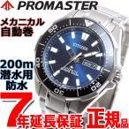 本日ポイント最大25倍!25日23時59分まで! シチズン プロマスター メカニカル 自動巻き 機械式 腕時計 メンズ NY0070-83L