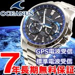 ポイント最大26倍!11日23時59分まで! オシアナス カシオ GPS ハイブリッド 電波 ソーラー 限定モデル OCW-G1000-1AJF