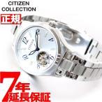 ポイント最大27倍! シチズンコレクション レディース メカニカル 自動巻き 腕時計 CITIZEN COLLECTION PC1000-81A