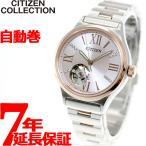 本日ポイント最大21倍! シチズンコレクション 自動巻き 腕時計 レディース PC1006-50W CITIZEN
