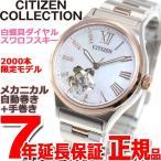本日ポイント最大21倍! シチズンコレクション メカニカル 自動巻き 限定モデル 腕時計 レディース PC1006-50Y